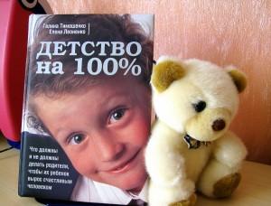 Детство на 100%. Как общаться с ребенком, чтобы он рос счастливым, и как оставаться счастливым, общаясь с ним
